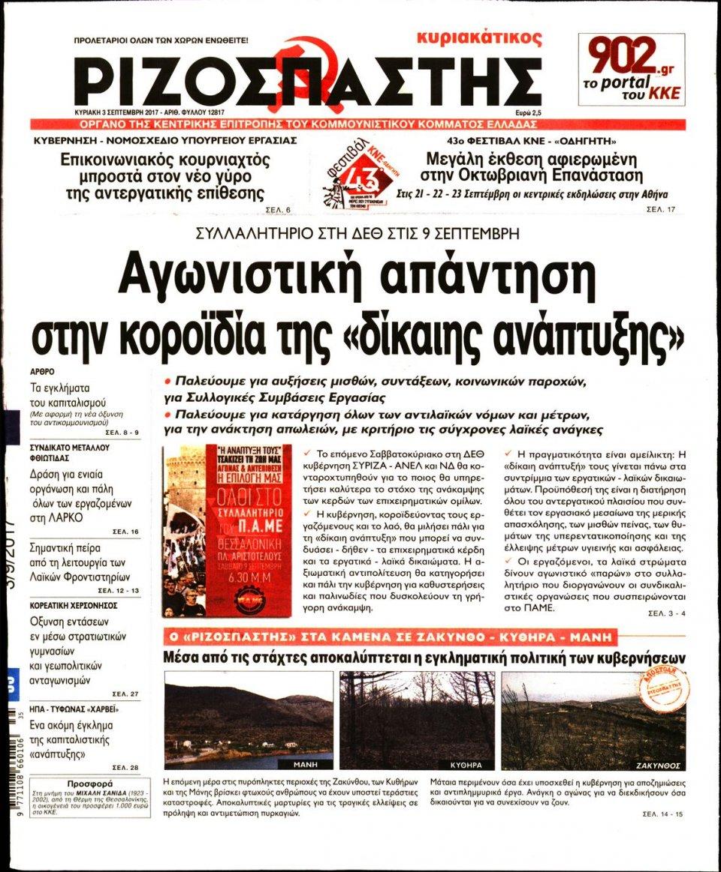 Πρωτοσέλιδο Εφημερίδας - ΡΙΖΟΣΠΑΣΤΗΣ ΤΗΣ ΚΥΡΙΑΚΗΣ - 2017-09-03
