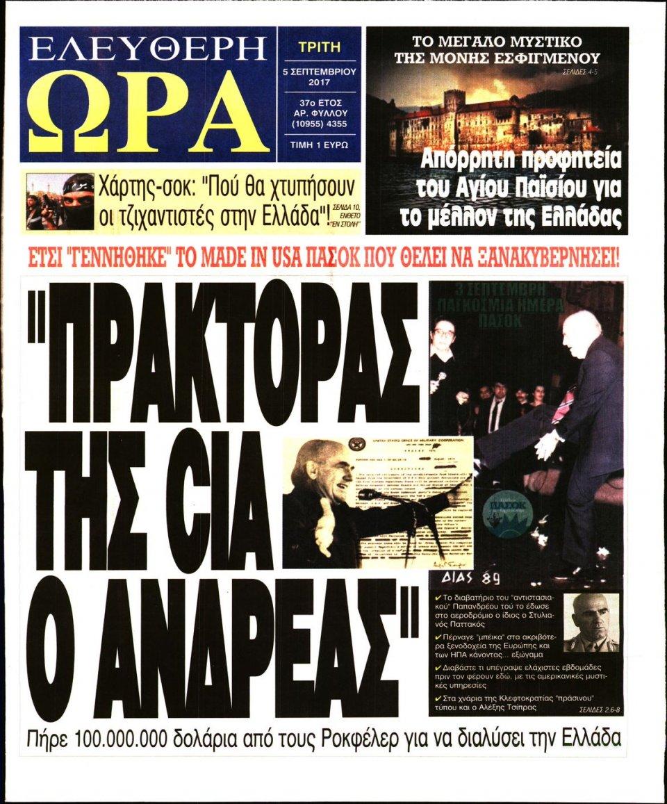 Πρωτοσέλιδο Εφημερίδας - ΕΛΕΥΘΕΡΗ ΩΡΑ - 2017-09-05