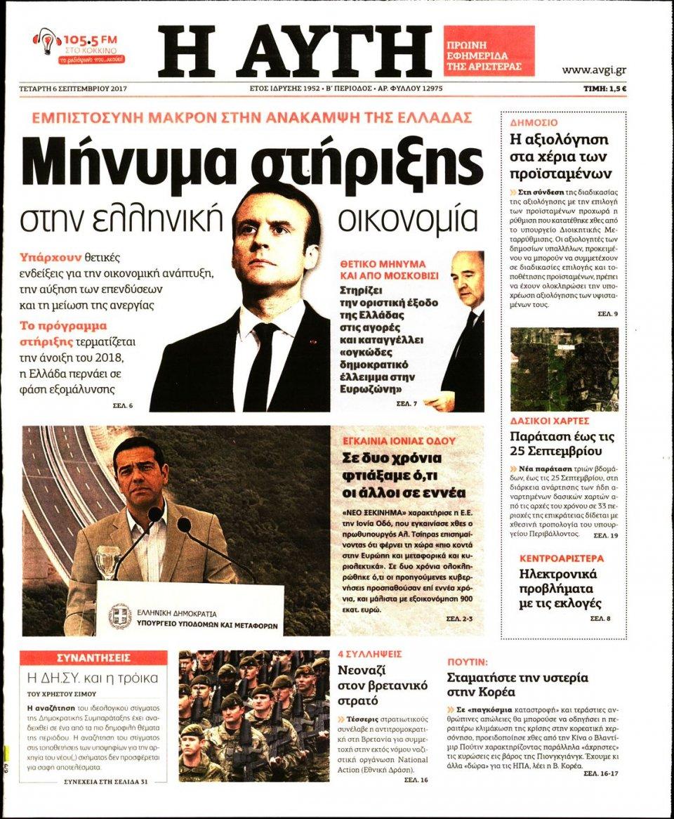 Πρωτοσέλιδο Εφημερίδας - ΑΥΓΗ - 2017-09-06