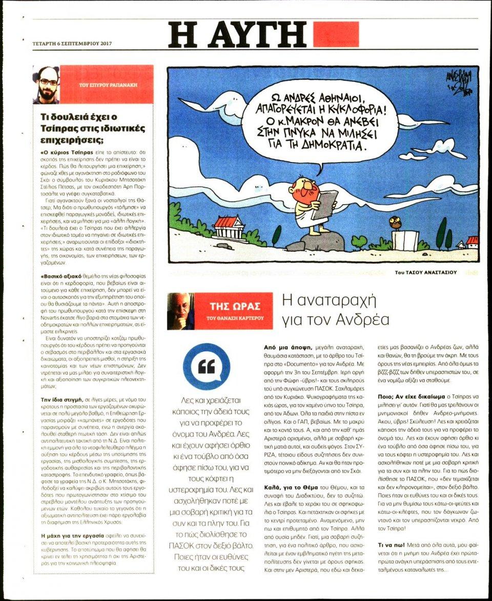 Οπισθόφυλλο Εφημερίδας - ΑΥΓΗ - 2017-09-06