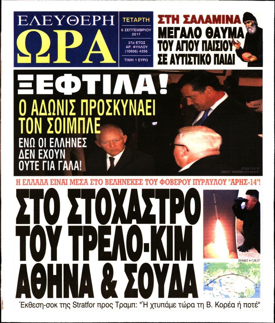 Πρωτοσέλιδο Εφημερίδας - ΕΛΕΥΘΕΡΗ ΩΡΑ - 2017-09-06