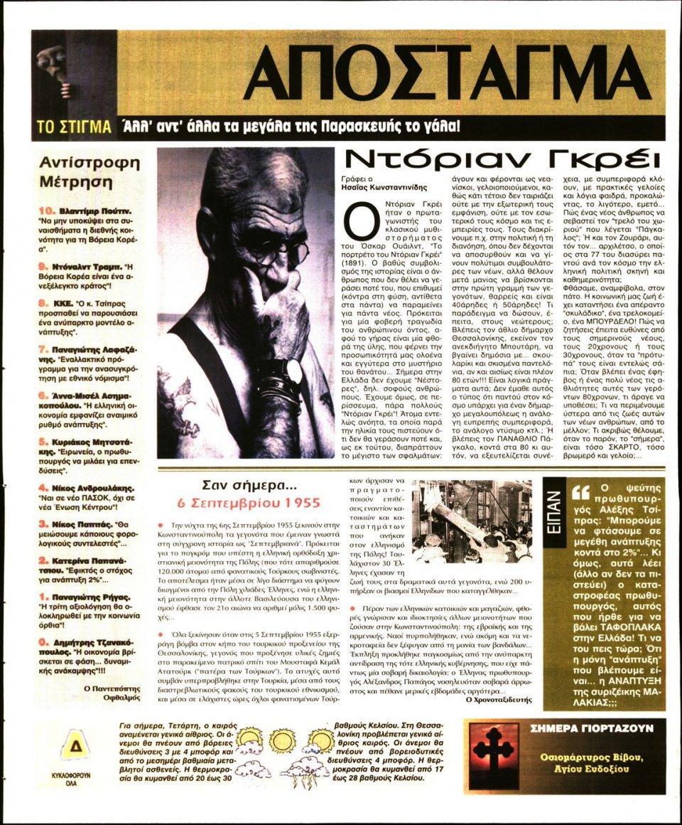 Οπισθόφυλλο Εφημερίδας - ΕΛΕΥΘΕΡΗ ΩΡΑ - 2017-09-06