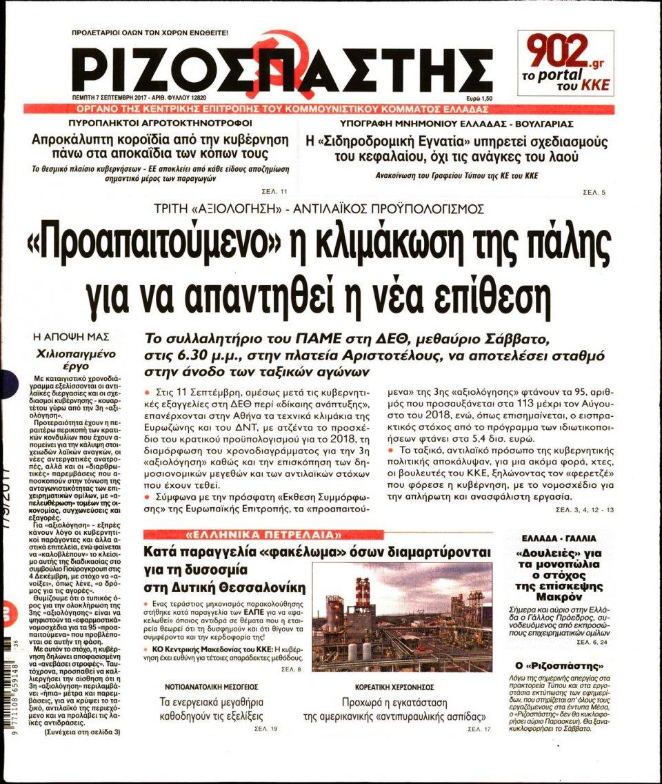 Πρωτοσέλιδο Εφημερίδας - ΡΙΖΟΣΠΑΣΤΗΣ - 2017-09-07