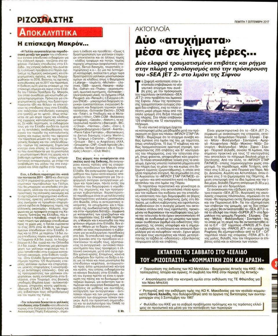 Οπισθόφυλλο Εφημερίδας - ΡΙΖΟΣΠΑΣΤΗΣ - 2017-09-07
