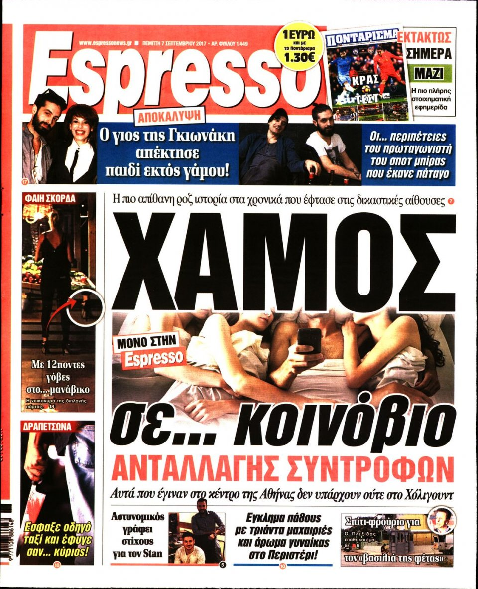 Πρωτοσέλιδο Εφημερίδας - ESPRESSO - 2017-09-07