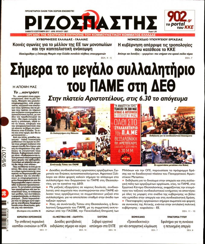 Πρωτοσέλιδο Εφημερίδας - ΡΙΖΟΣΠΑΣΤΗΣ - 2017-09-09