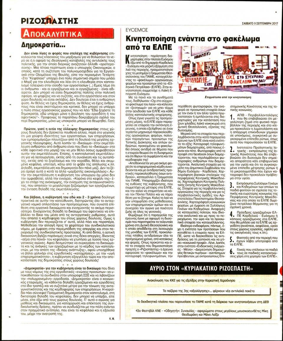 Οπισθόφυλλο Εφημερίδας - ΡΙΖΟΣΠΑΣΤΗΣ - 2017-09-09