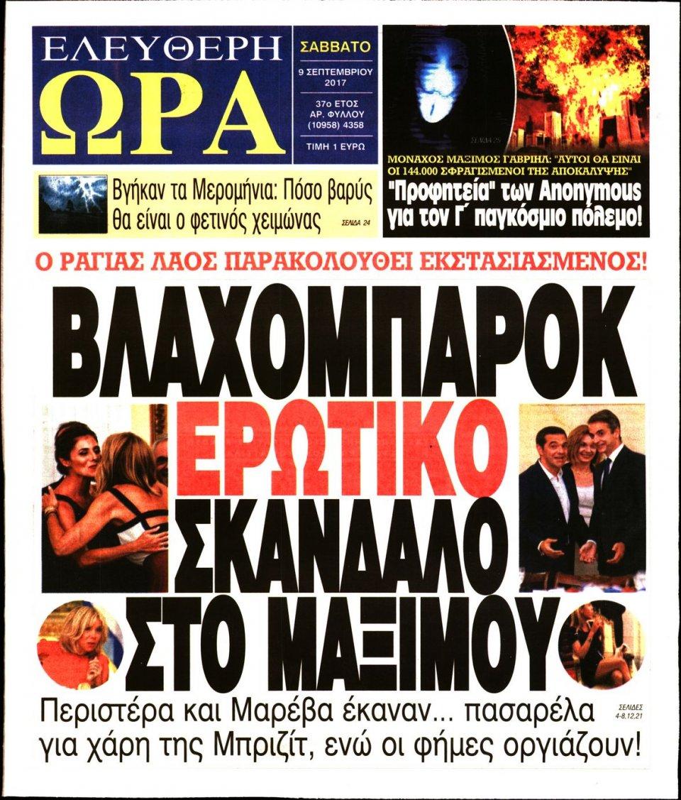 Πρωτοσέλιδο Εφημερίδας - ΕΛΕΥΘΕΡΗ ΩΡΑ - 2017-09-09
