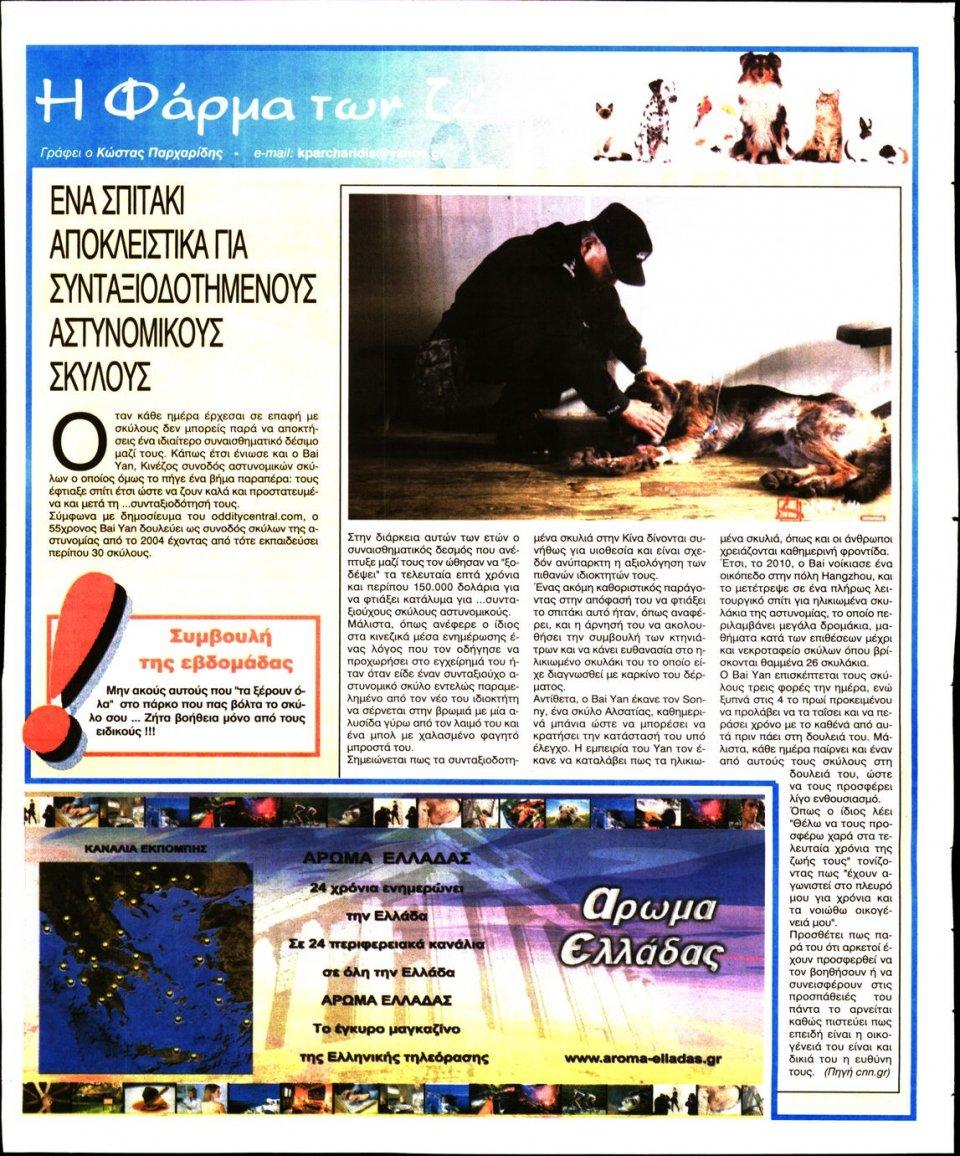 Οπισθόφυλλο Εφημερίδας - ΕΛΕΥΘΕΡΗ ΩΡΑ - 2017-09-09