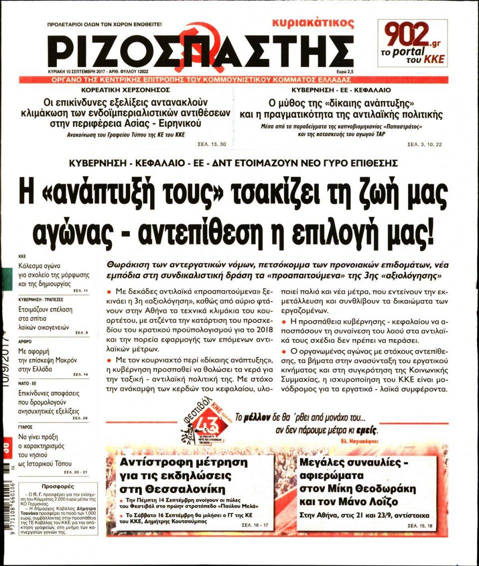 Πρωτοσέλιδο Εφημερίδας - ΡΙΖΟΣΠΑΣΤΗΣ ΤΗΣ ΚΥΡΙΑΚΗΣ - 2017-09-10