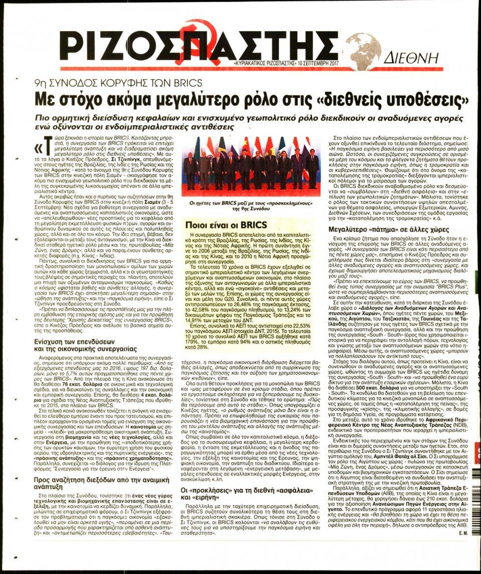 Οπισθόφυλλο Εφημερίδας - ΡΙΖΟΣΠΑΣΤΗΣ ΤΗΣ ΚΥΡΙΑΚΗΣ - 2017-09-10