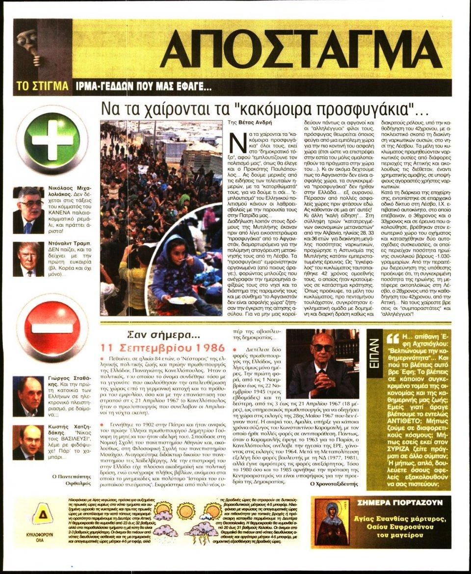 Οπισθόφυλλο Εφημερίδας - ΕΛΕΥΘΕΡΗ ΩΡΑ - 2017-09-11
