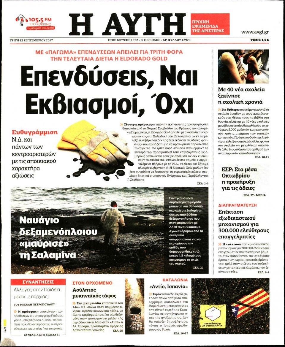 Πρωτοσέλιδο Εφημερίδας - ΑΥΓΗ - 2017-09-12