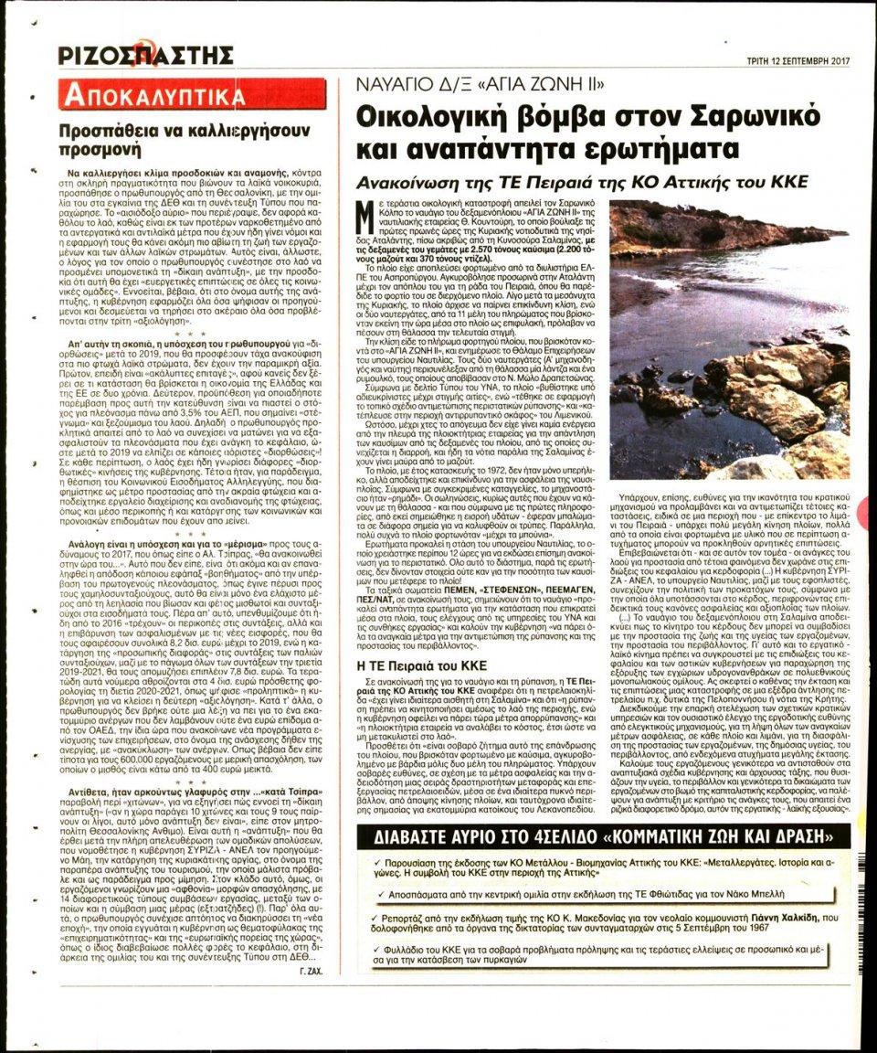 Οπισθόφυλλο Εφημερίδας - ΡΙΖΟΣΠΑΣΤΗΣ - 2017-09-12