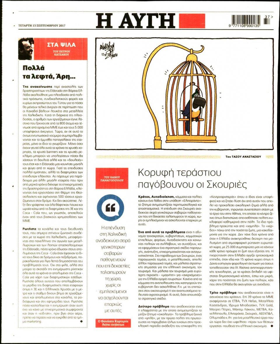 Οπισθόφυλλο Εφημερίδας - ΑΥΓΗ - 2017-09-13