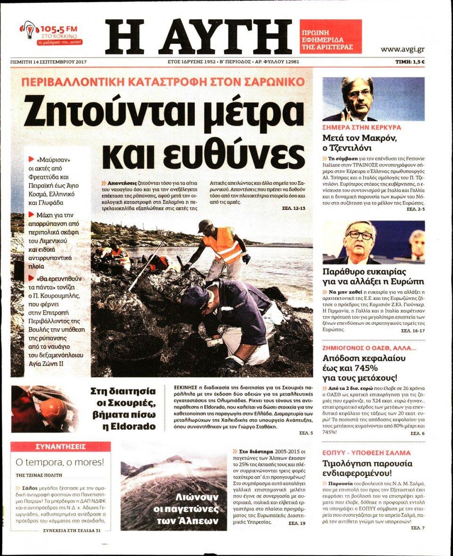 Πρωτοσέλιδο Εφημερίδας - ΑΥΓΗ - 2017-09-14