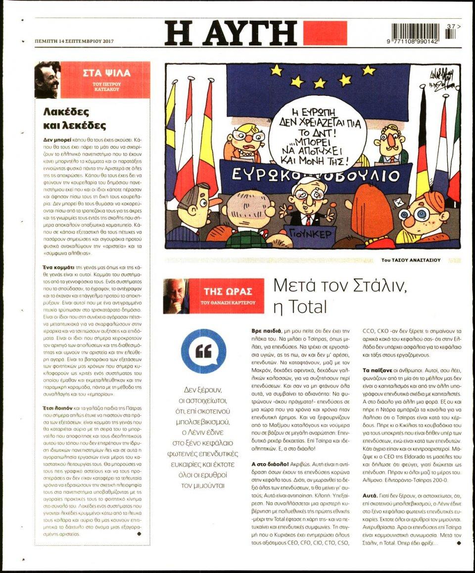 Οπισθόφυλλο Εφημερίδας - ΑΥΓΗ - 2017-09-14