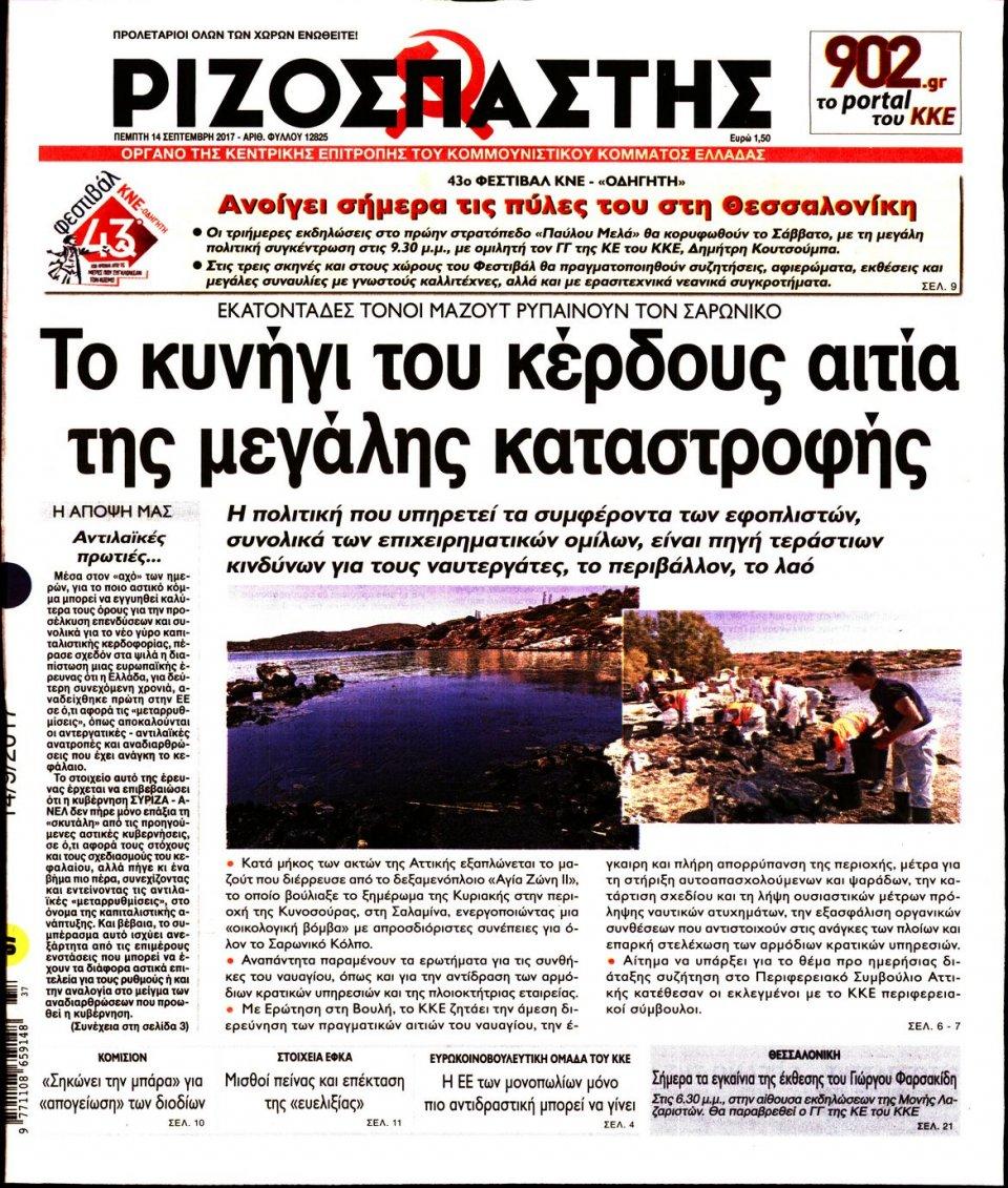 Πρωτοσέλιδο Εφημερίδας - ΡΙΖΟΣΠΑΣΤΗΣ - 2017-09-14