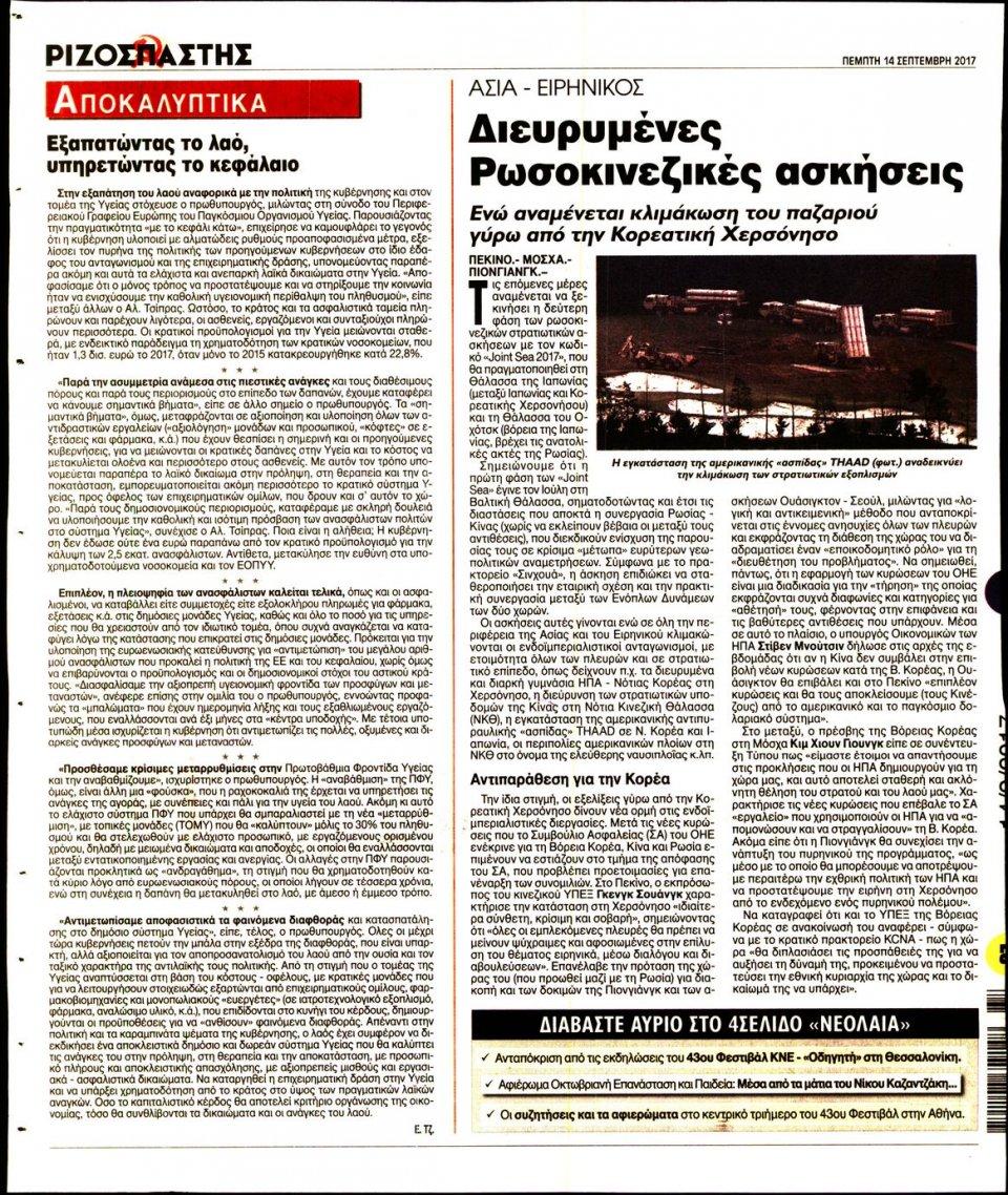 Οπισθόφυλλο Εφημερίδας - ΡΙΖΟΣΠΑΣΤΗΣ - 2017-09-14