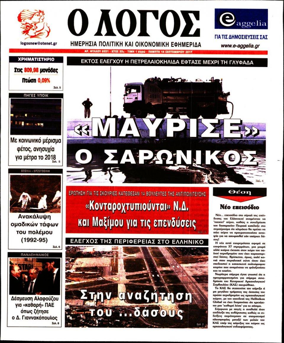 Πρωτοσέλιδο Εφημερίδας - Ο ΛΟΓΟΣ - 2017-09-14