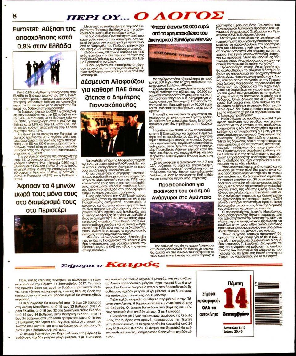 Οπισθόφυλλο Εφημερίδας - Ο ΛΟΓΟΣ - 2017-09-14