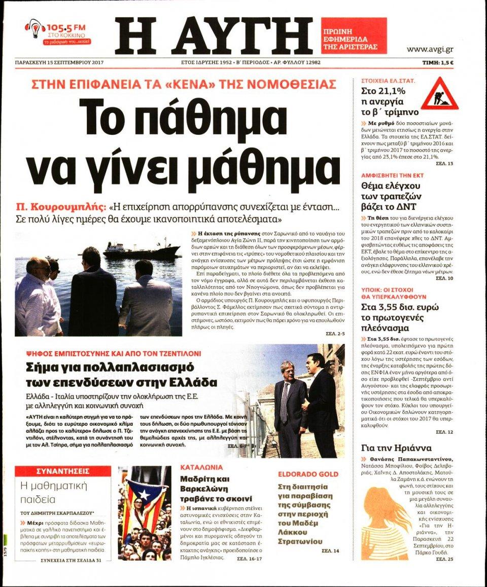 Πρωτοσέλιδο Εφημερίδας - ΑΥΓΗ - 2017-09-15