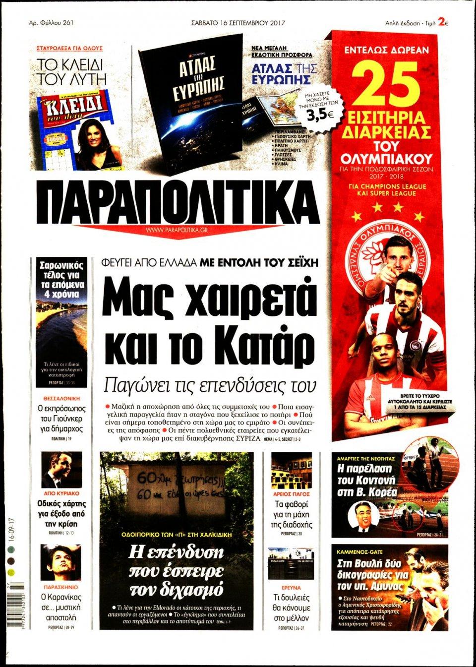 Πρωτοσέλιδο Εφημερίδας - ΠΑΡΑΠΟΛΙΤΙΚΑ - 2017-09-16