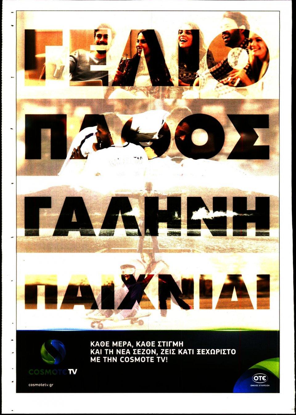 Οπισθόφυλλο Εφημερίδας - ΠΑΡΑΠΟΛΙΤΙΚΑ - 2017-09-16