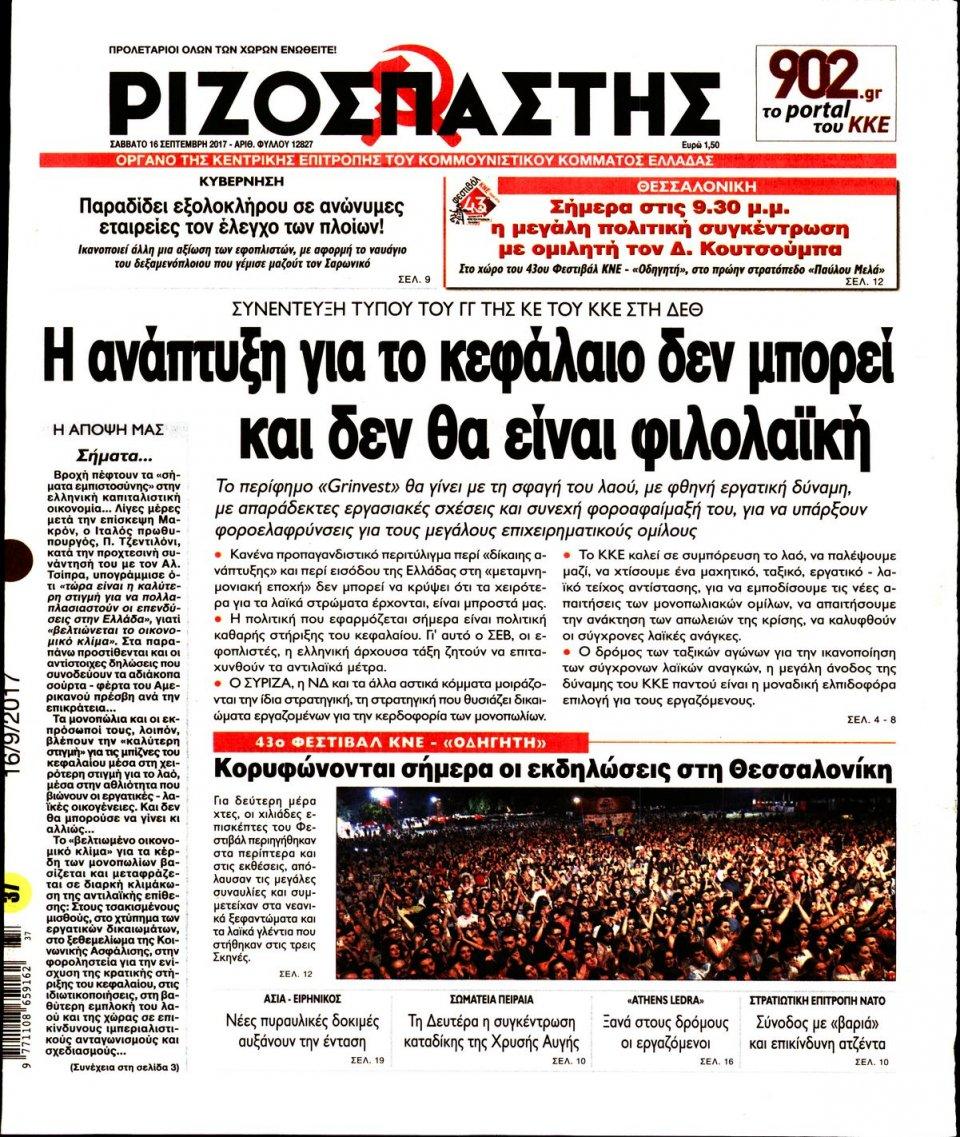 Πρωτοσέλιδο Εφημερίδας - ΡΙΖΟΣΠΑΣΤΗΣ - 2017-09-16