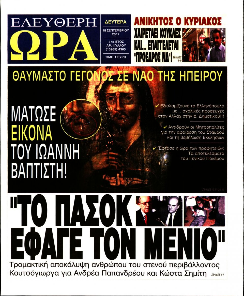 Πρωτοσέλιδο Εφημερίδας - ΕΛΕΥΘΕΡΗ ΩΡΑ - 2017-09-18