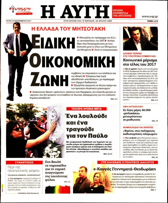 Πρωτοσέλιδο Εφημερίδας - ΑΥΓΗ - 2017-09-19