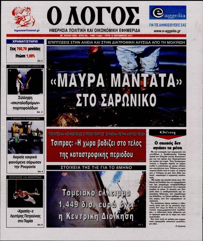 Πρωτοσέλιδο Εφημερίδας - Ο ΛΟΓΟΣ - 2017-09-19