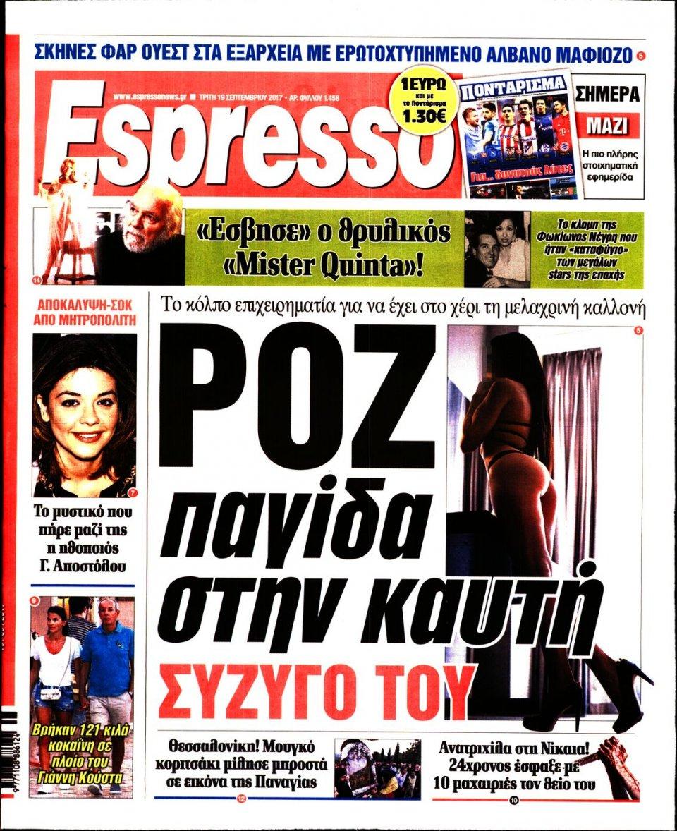 Πρωτοσέλιδο Εφημερίδας - ESPRESSO - 2017-09-19