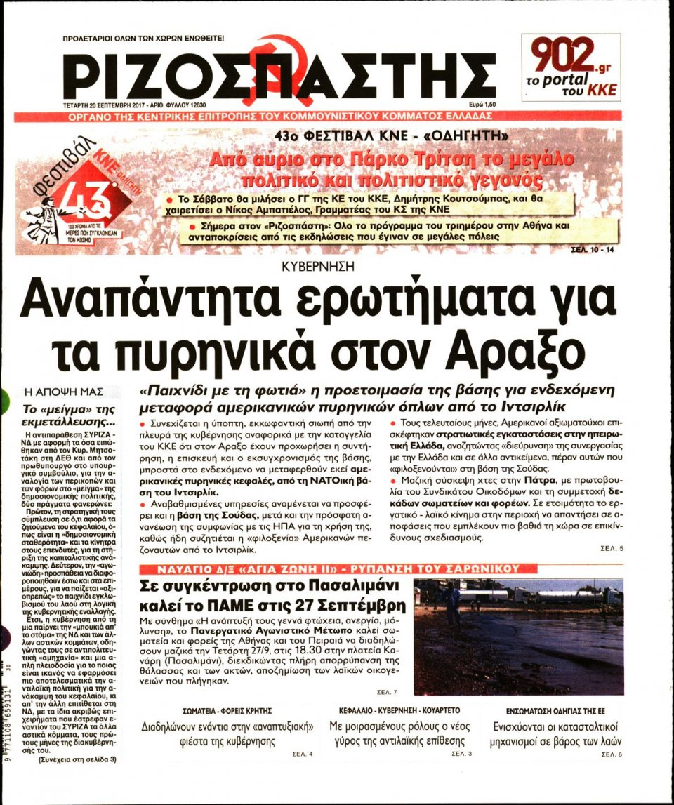 Πρωτοσέλιδο Εφημερίδας - ΡΙΖΟΣΠΑΣΤΗΣ - 2017-09-20
