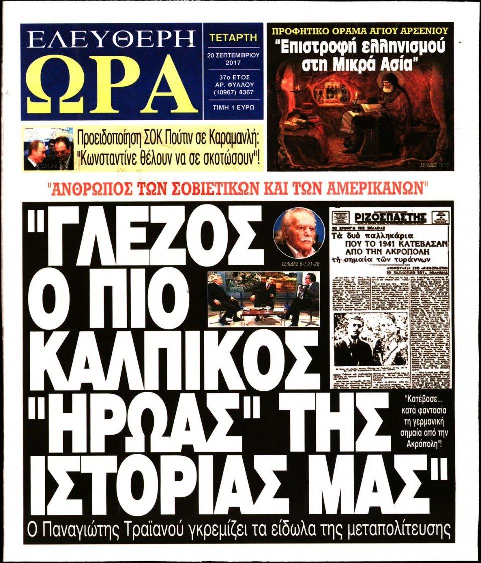 Πρωτοσέλιδο Εφημερίδας - ΕΛΕΥΘΕΡΗ ΩΡΑ - 2017-09-20