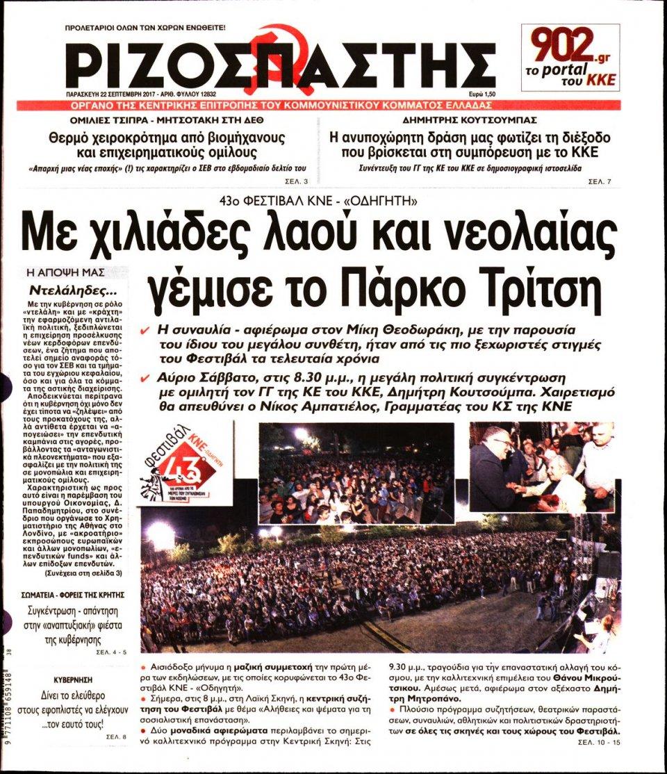 Πρωτοσέλιδο Εφημερίδας - ΡΙΖΟΣΠΑΣΤΗΣ - 2017-09-22