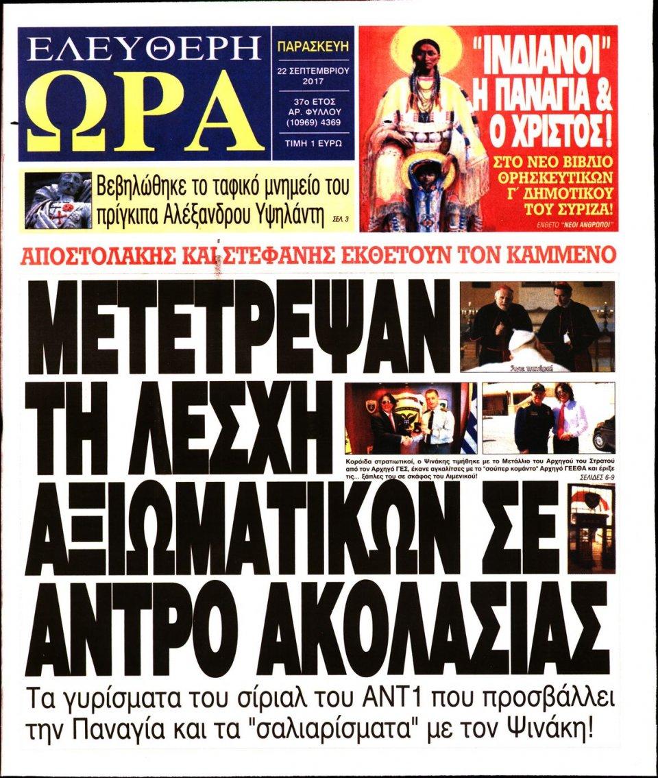 Πρωτοσέλιδο Εφημερίδας - ΕΛΕΥΘΕΡΗ ΩΡΑ - 2017-09-22