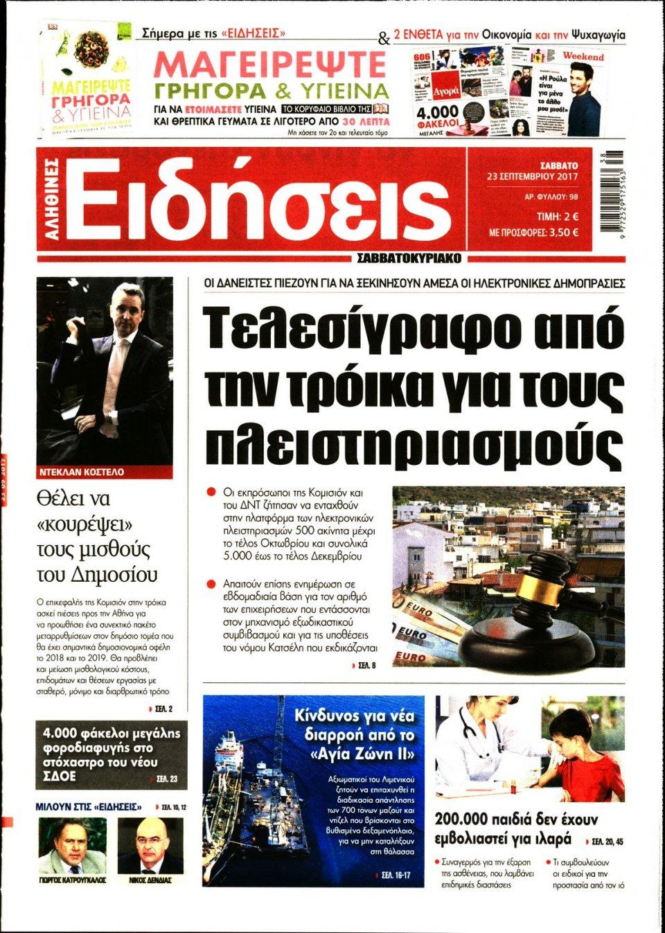 Πρωτοσέλιδο Εφημερίδας - ΕΙΔΗΣΕΙΣ - 2017-09-23
