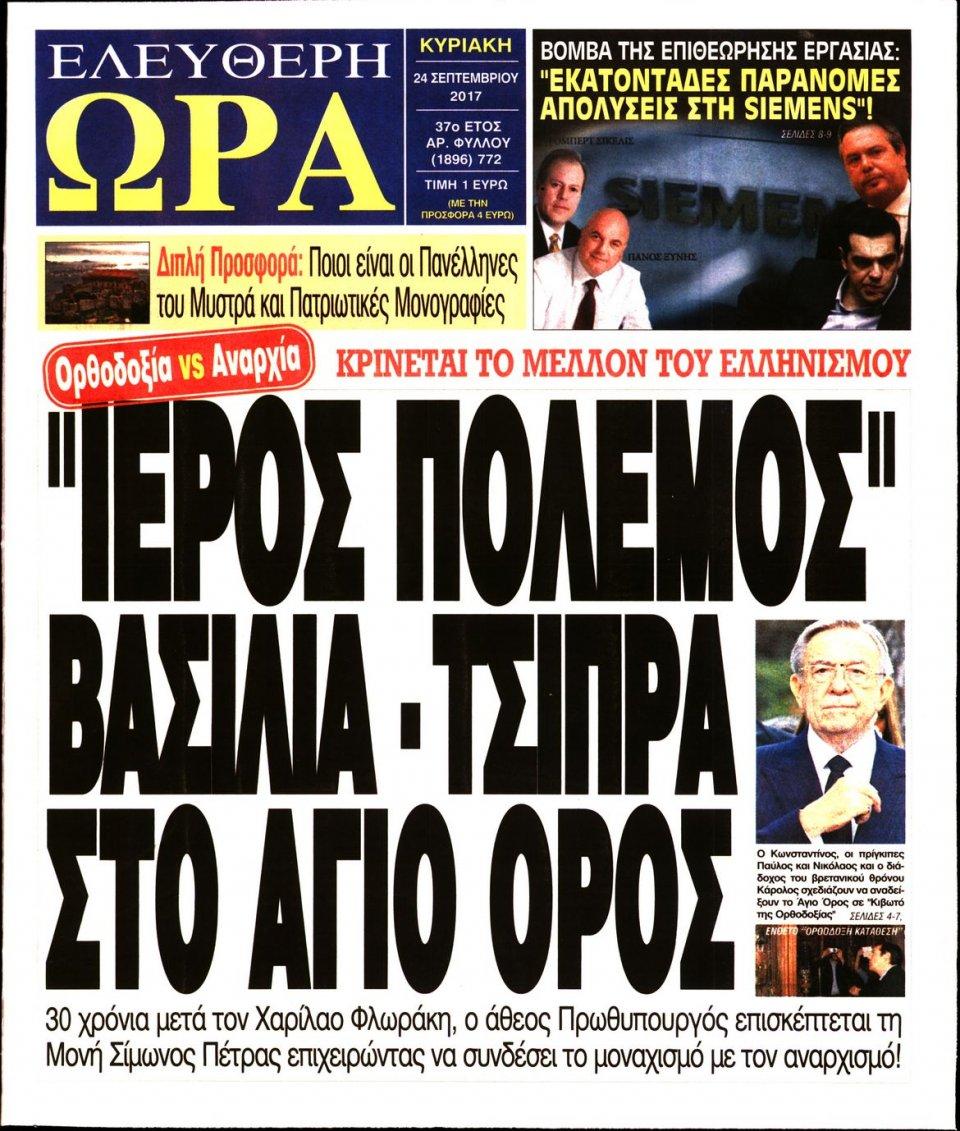 Πρωτοσέλιδο Εφημερίδας - ΕΛΕΥΘΕΡΗ ΩΡΑ ΚΥΡΙΑΚΗΣ - 2017-09-24