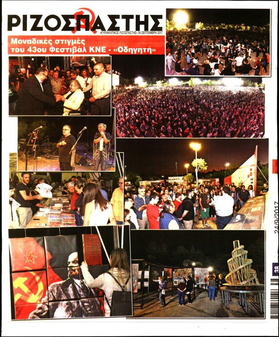 Οπισθόφυλλο Εφημερίδας - ΡΙΖΟΣΠΑΣΤΗΣ ΤΗΣ ΚΥΡΙΑΚΗΣ - 2017-09-24