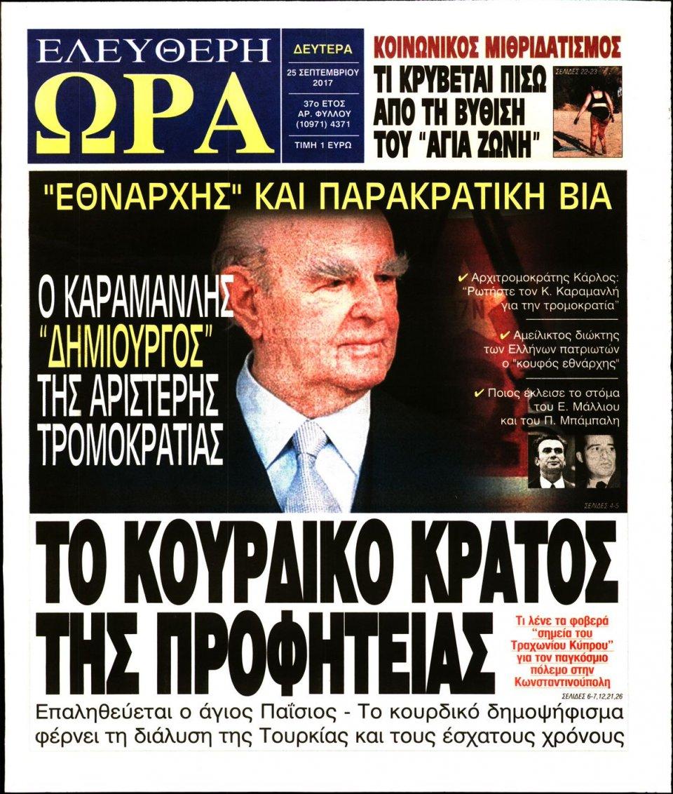 Πρωτοσέλιδο Εφημερίδας - ΕΛΕΥΘΕΡΗ ΩΡΑ - 2017-09-25