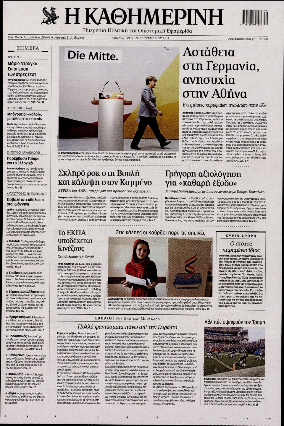 Πρωτοσέλιδο Εφημερίδας - ΚΑΘΗΜΕΡΙΝΗ - 2017-09-26