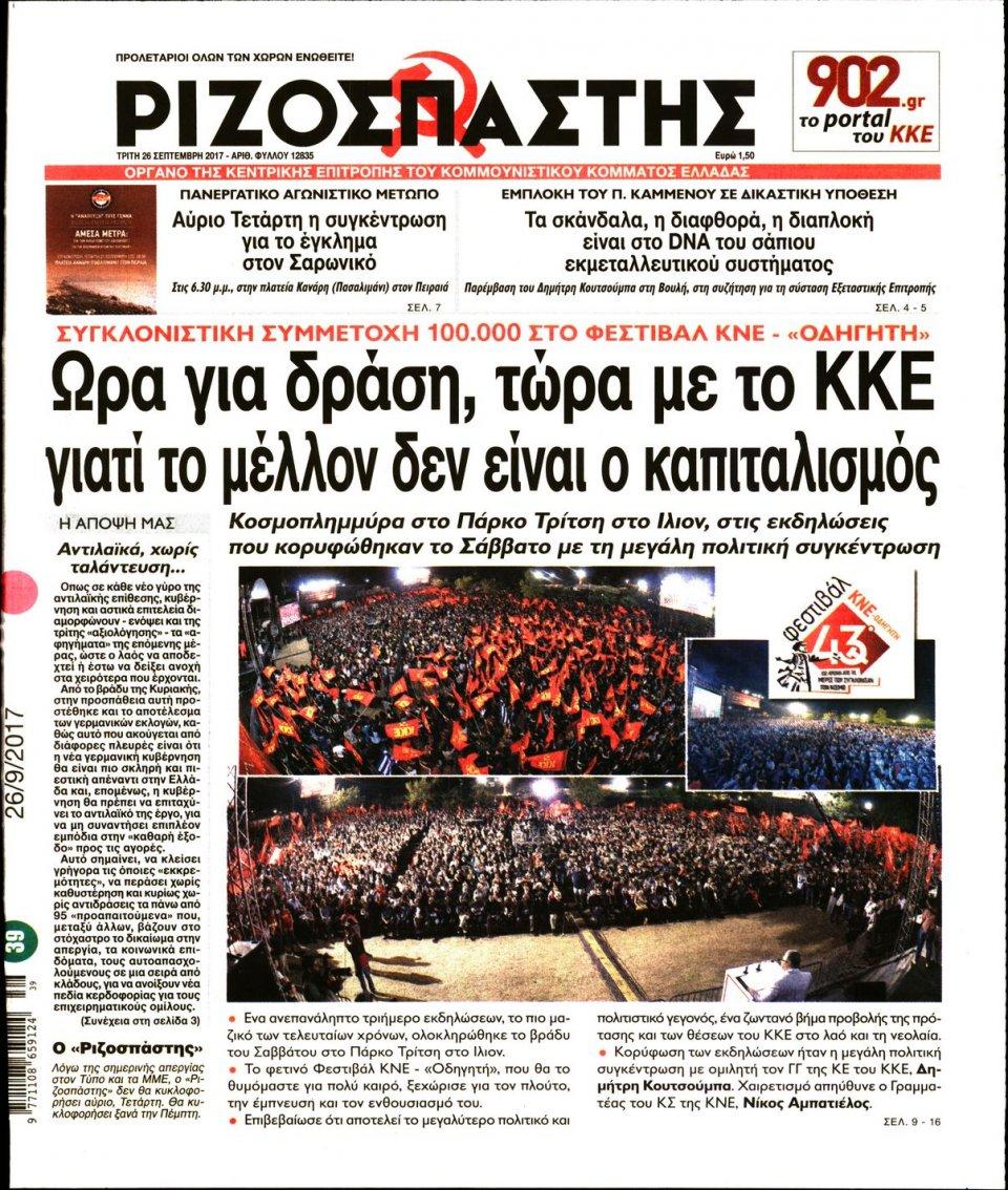 Πρωτοσέλιδο Εφημερίδας - ΡΙΖΟΣΠΑΣΤΗΣ - 2017-09-26