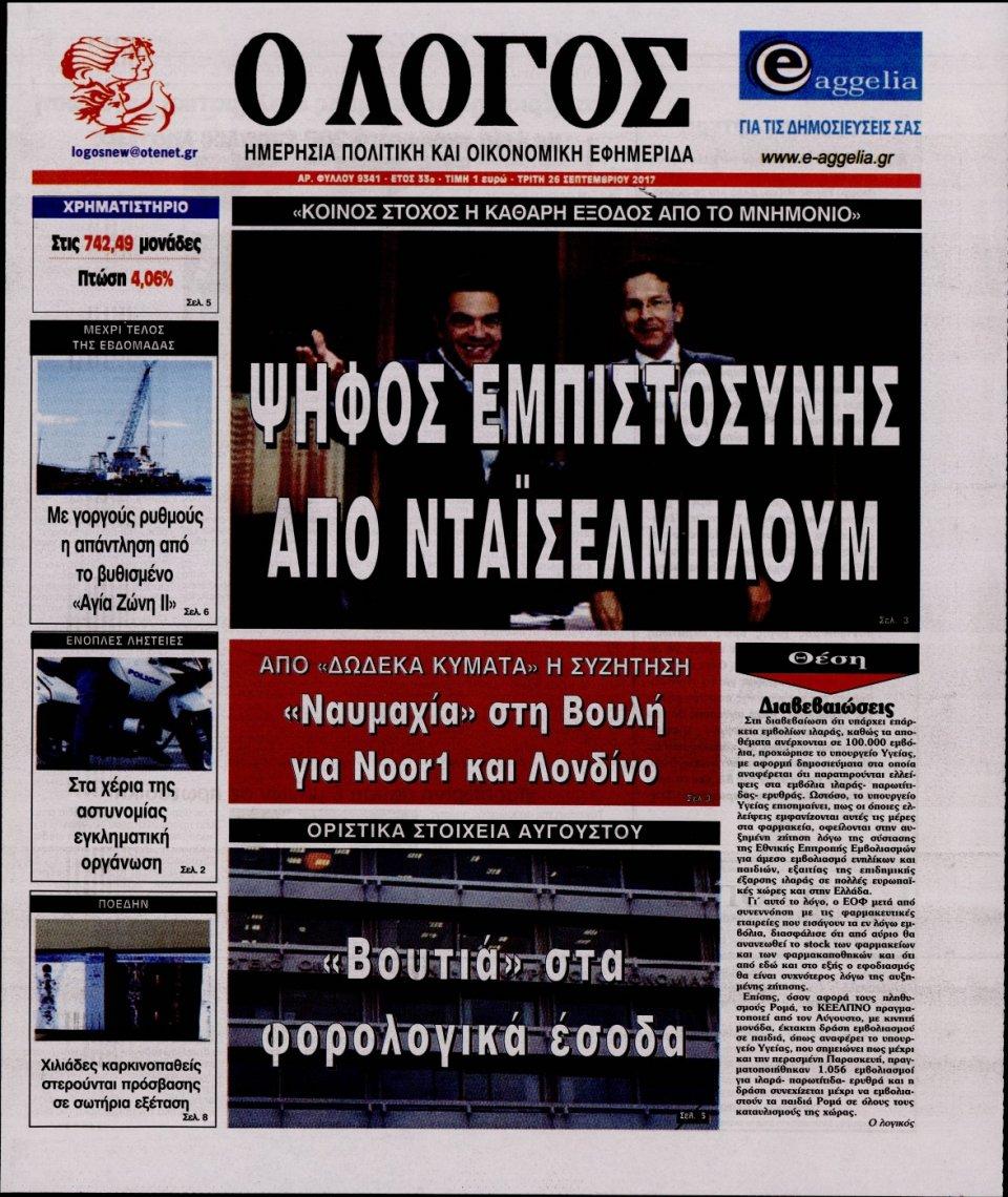 Πρωτοσέλιδο Εφημερίδας - Ο ΛΟΓΟΣ - 2017-09-26