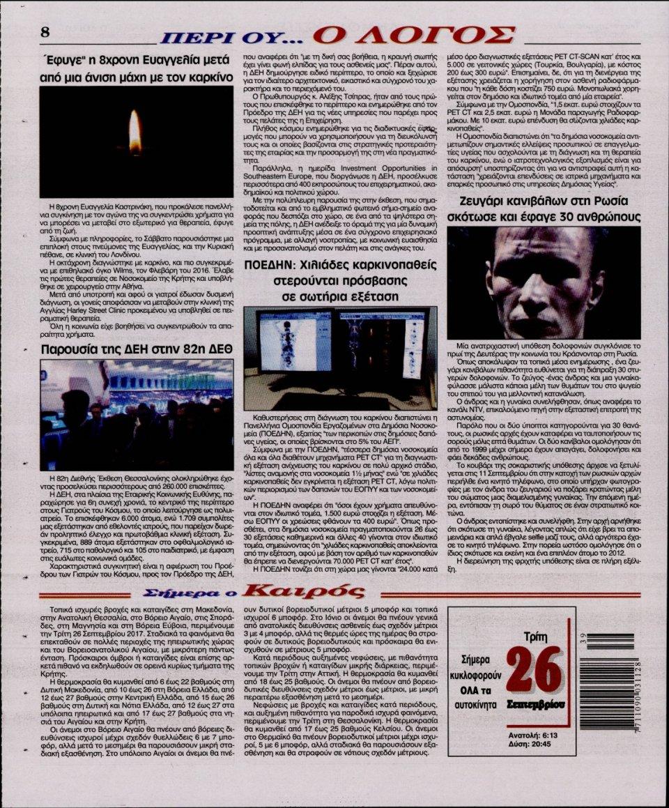 Οπισθόφυλλο Εφημερίδας - Ο ΛΟΓΟΣ - 2017-09-26
