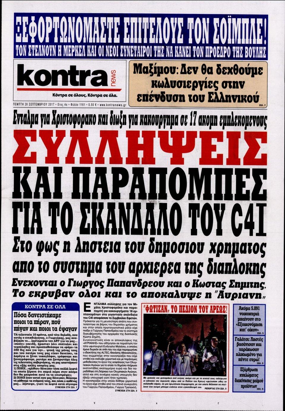 Πρωτοσέλιδο Εφημερίδας - KONTRA NEWS - 2017-09-28