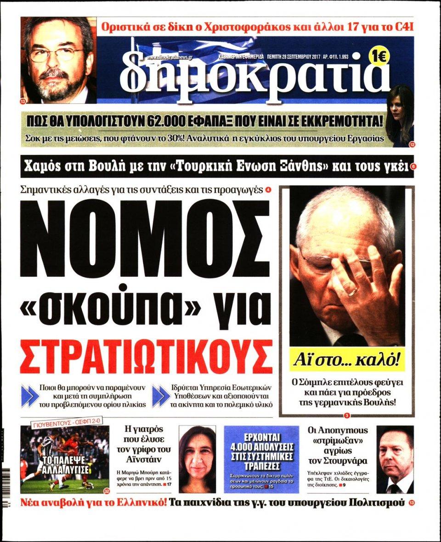 Πρωτοσέλιδο Εφημερίδας - ΔΗΜΟΚΡΑΤΙΑ - 2017-09-28