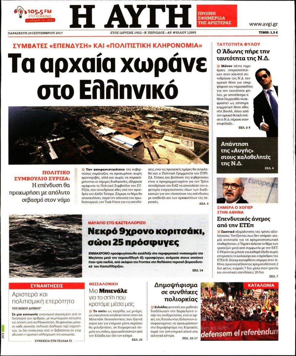 Πρωτοσέλιδο Εφημερίδας - ΑΥΓΗ - 2017-09-29