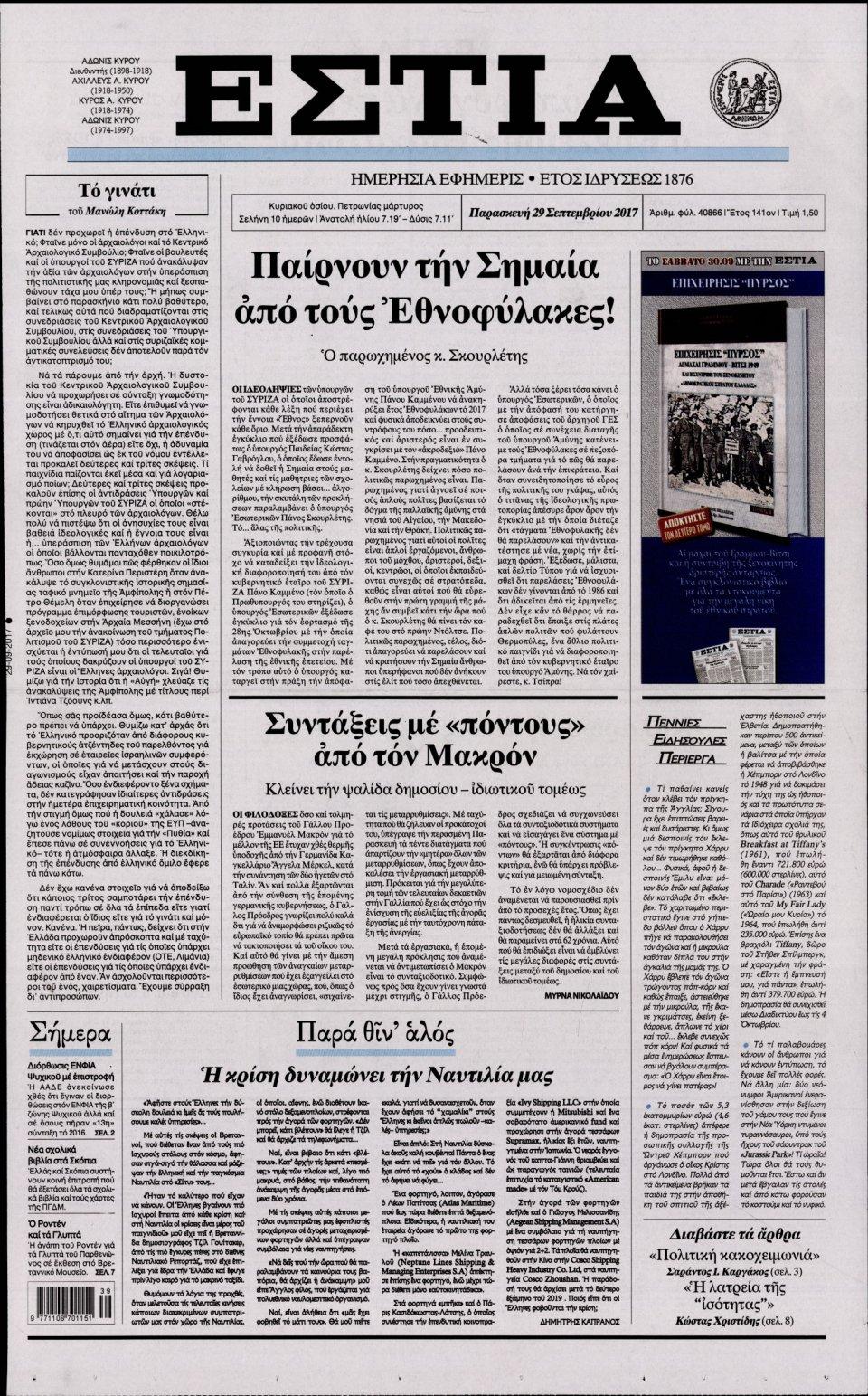 Πρωτοσέλιδο Εφημερίδας - ΕΣΤΙΑ - 2017-09-29