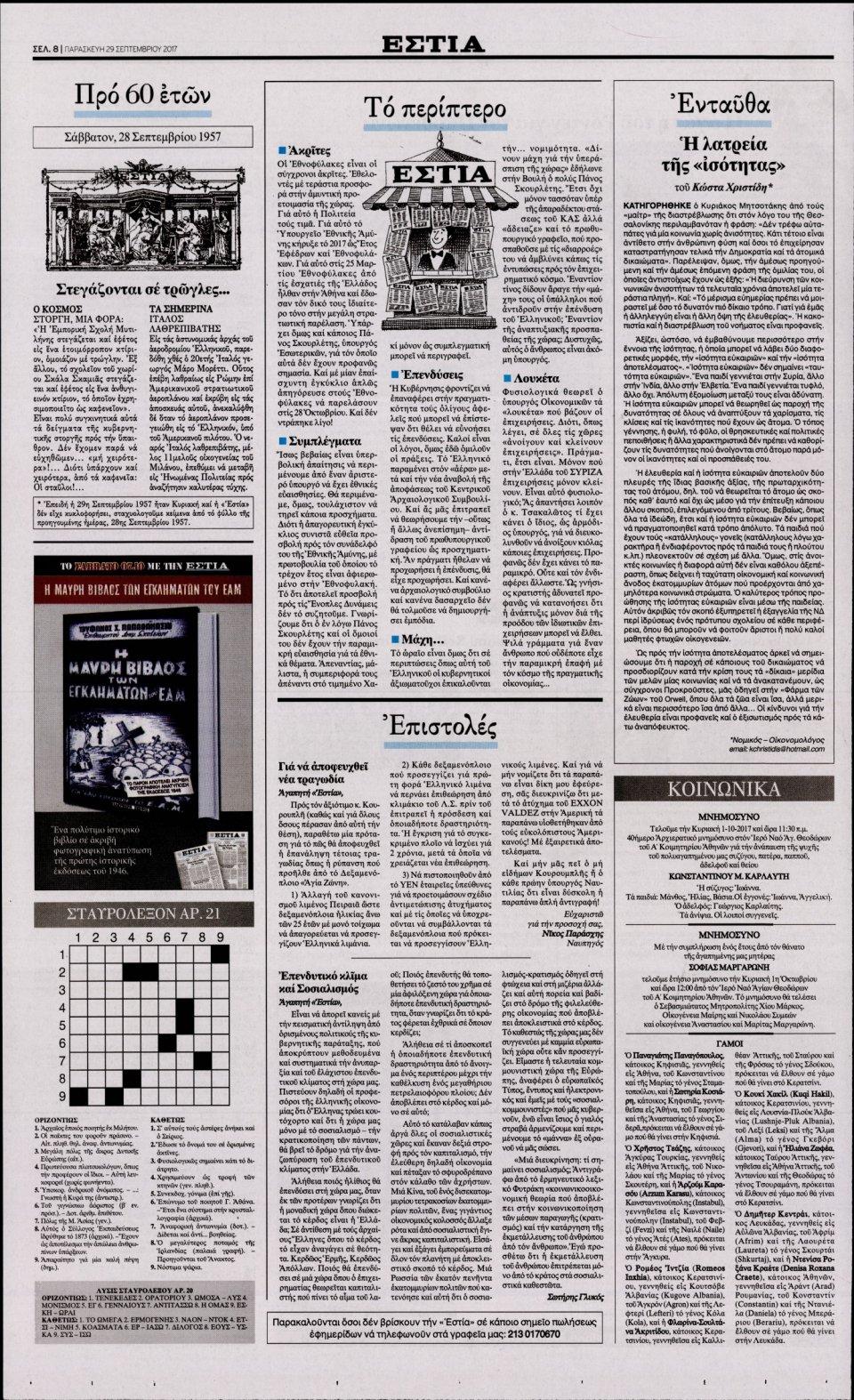 Οπισθόφυλλο Εφημερίδας - ΕΣΤΙΑ - 2017-09-29